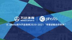 IC photo与万达体育