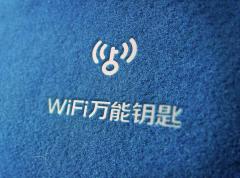 WiFi万能钥匙5年累